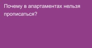 Почему нельзя прописаться в апартаментах москва