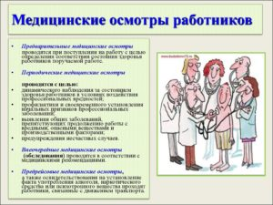 В каких случаях проводятся медосмотры для офисных работников
