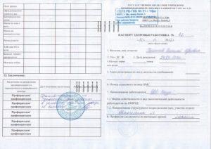 Нужен ли паспорт здоровья при устройстве на работу