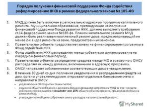 Закон 271 фз о капитальном ремонте с изменениями 2019