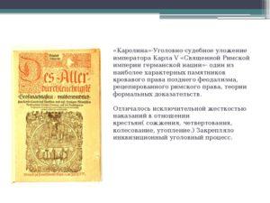 Каролина кодекс текст