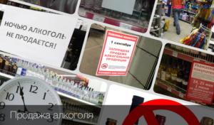 До скольки продают алкоголь в краснодарском крае в 2019 году
