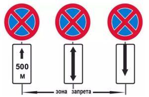 Знак остановка стоянка запрещена со стрелкой вниз