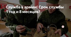 Срок службы в армии 1 год и 8 месяцев