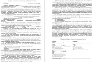 Договор подряда безвозмездный между юридическими лицами