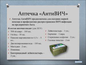 Приказ скворцовой о составе аптечки антиспид