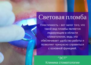 Бесплатная световая пломба в государственной поликлинике по полису омс