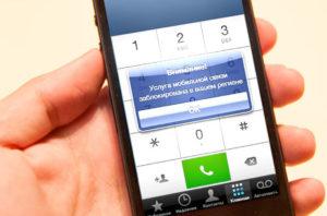 Как можно заблокировать чужой телефон