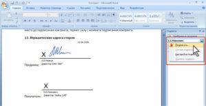 Как ставить подпись в ворде