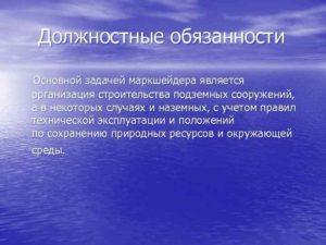 Должностная инструкция маркшейдера открытых горных работ