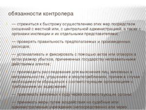 Должностная инструкция контролер кпп