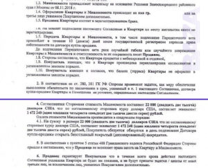 Договор купли продажи машиноместа образец