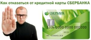 Как отказаться от карты сбербанка если она выпущена
