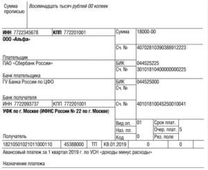 Оплата патента для ип назначение платежа