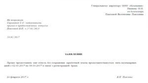 Заявление на отпуск без содержания на 1 день образец