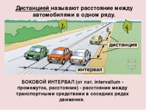 Дистанция между автомобилями при движении по правилам пдд в городе