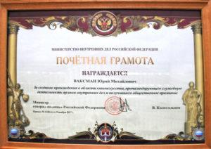 Почетная грамота министра внутренних дел льготы