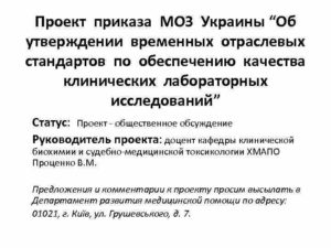798 приказ моз украины