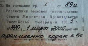 Значение статьи 7б в военном билете ссср расшифровка
