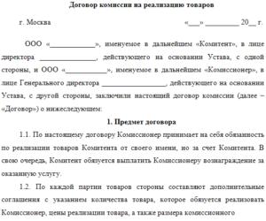 Договор на реализацию товара с оплатой по факту продажи 2019