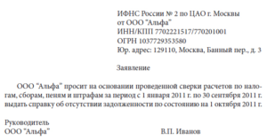 Письмо об отсутствии задолженности образец перед организацией