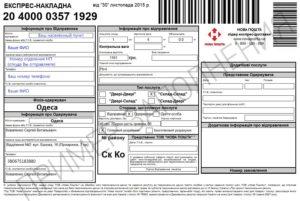 Как происходит отправка посылки за счет получателя почта россии