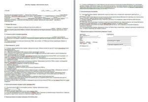 Договор с физическим лицом на оказание услуг программиста