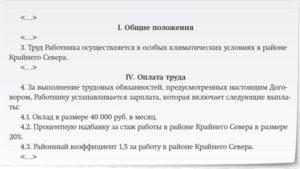 Выплата уральского коэффициента в трудовом договоре
