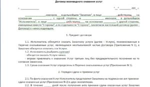 Договор на оказание услуг с авансом образец