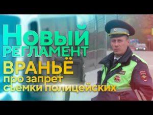 Закон о полиции 664 приказ 106 пункт