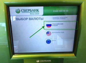Как поменять евро на рубли в банкомате сбербанка