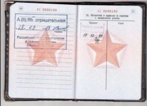 Указывается ли в военном билете группа крови
