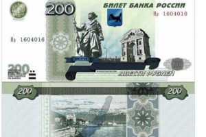 Какой город изображен на 200 рублевой купюре