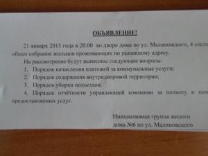 Объявление о собрании жильцов дома образец