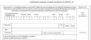 Бланк заявление на замену паспорта в 45 лет скачать