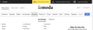 Ламода как отказаться от заказа