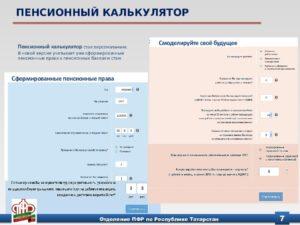 Калькулятор расчета пенсии сотрудников фсин в 2019