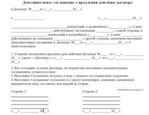 Доп соглашение к договору о пролонгации договора займа