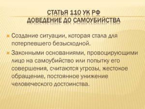 Статья доведение до суицида 110 ук рф сколько лет