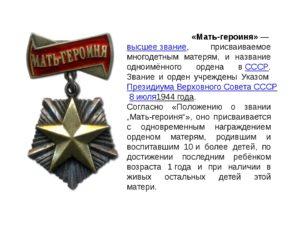 Кому дают звание мать героиня в россии 2019