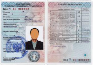 Гостехнадзор москва проверить права