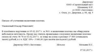 Письмо уточнение платежа образец
