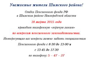 Пенсионный фонд россии телефон горячей линии с мобильного бесплатно