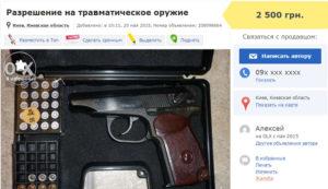 Разрешение на травматическое оружие саратов