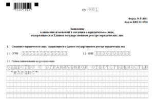 Сокращения при заполнении формы р14001 корпус