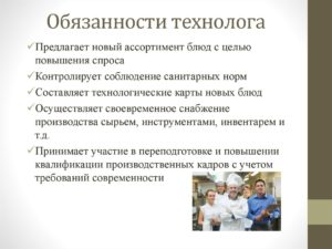 Рабочие  должностные инструкции технолога пищевого производства