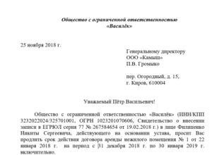 Письмо о продлении договора аренды