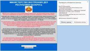 Штраф за просмотр запрещенных сайтов в россии