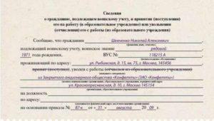 Письмо в военкомат об увольнении сотрудника