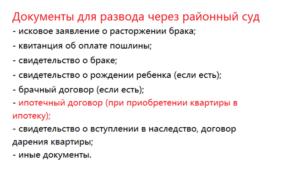 Какие документы нужны для развода в беларуси через суд